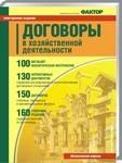 Договоры в хозяйственной деятельности (электронное издание)