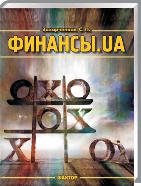 Купить книгу  Финансы.UA в Киеве и Украине d331b20c7db