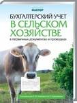 Бухгалтерский учет в сельском хозяйстве в первичных документах и проводках