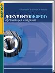 """Фото книги """"Документооборот: организация и ведение"""""""