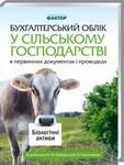 Бухгалтерський облік у сільському господарстві в первинних документах і проводках