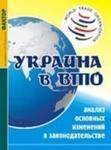 Украина в ВТО