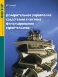 Доверительное управление средствами в системе финансирования строительства