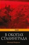 Обложки книг Виктор Некрасов