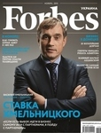 Forbes (Ноябрь 2013)