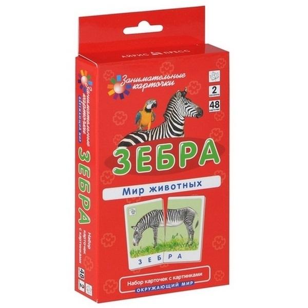 """Купить книгу """"Зебра. Мир животных. Окружающий мир (набор из 48 карточек)"""""""