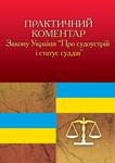 Практичний коментар Закону України 'Про судоустрій і статус суддів'