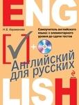 Самоучитель английского языка. С элементарного уровня до сдачи тестов (+ CD)