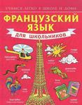 Французский язык для школьников. Учебное пособие