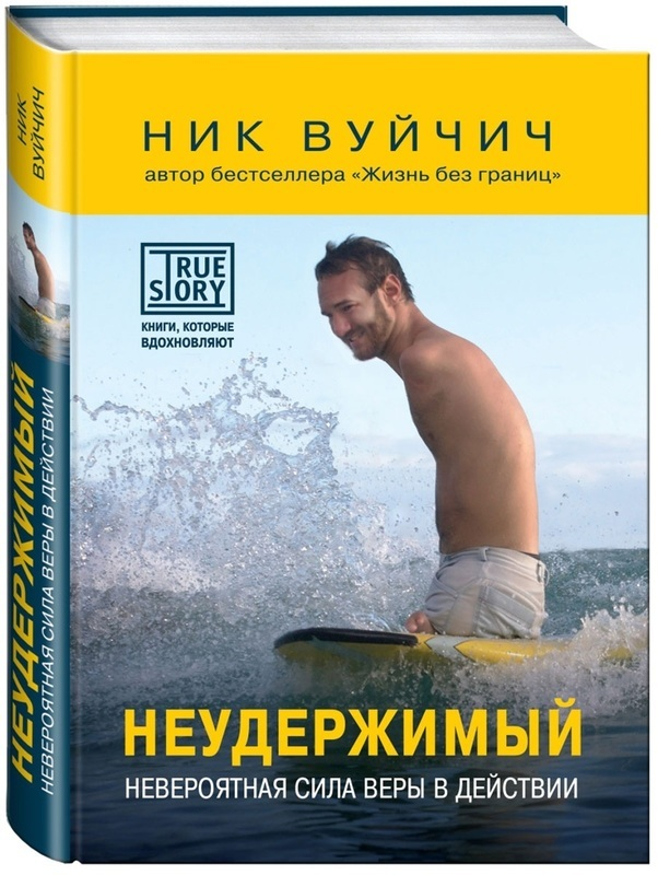 """Купить книгу """"Неудержимый. Невероятная сила веры в действии"""""""