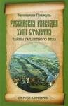 Российская разведка XVIII столетия. Тайны галантного века - купить и читать книгу