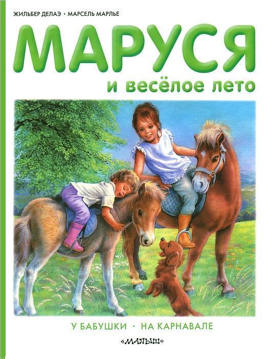 """Купить книгу """"Маруся и веселое лето. У бабушки. На карнавале"""""""