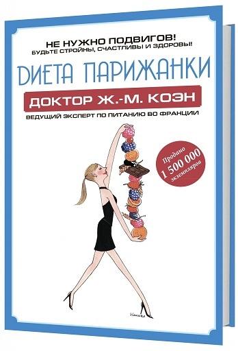 """Купить книгу """"Диета парижанки"""""""