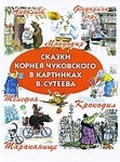 Сказки Корнея Чуковского в картинках В. Сутеева