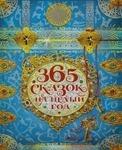 365 сказок на целый год