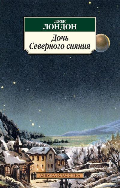 """Купить книгу """"Дочь Северного сияния"""""""