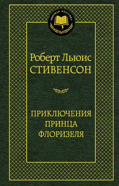 """Купить книгу """"Приключения принца Флоризеля"""""""