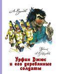"""Обложка книги """"Урфин Джюс и его деревянные солдаты"""""""