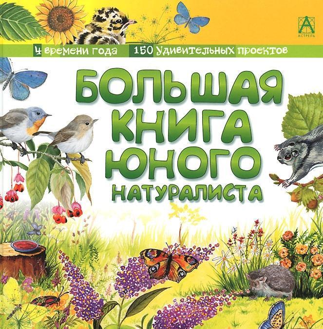 Уведомление юнного натуралиста