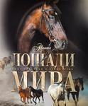 Лошади мира