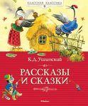 К. Д. Ушинский. Рассказы и сказки