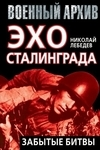 Эхо Сталинграда. Забытые битвы - купить и читать книгу