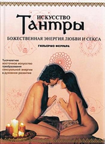 """Купить книгу """"Искусство Тантры"""""""