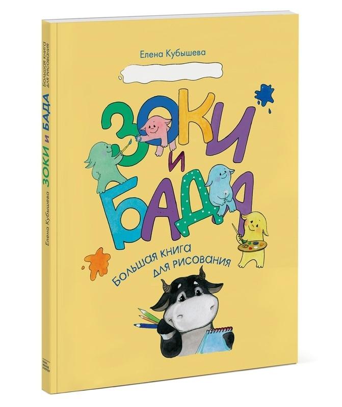 """Купить книгу """"Зоки и Бада. Большая книга для рисования"""""""