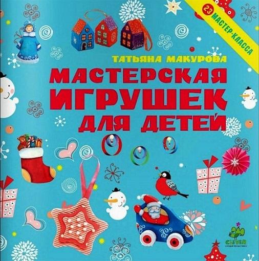 """Купить книгу """"Мастерская игрушек для детей. 23 мастер-класса"""""""