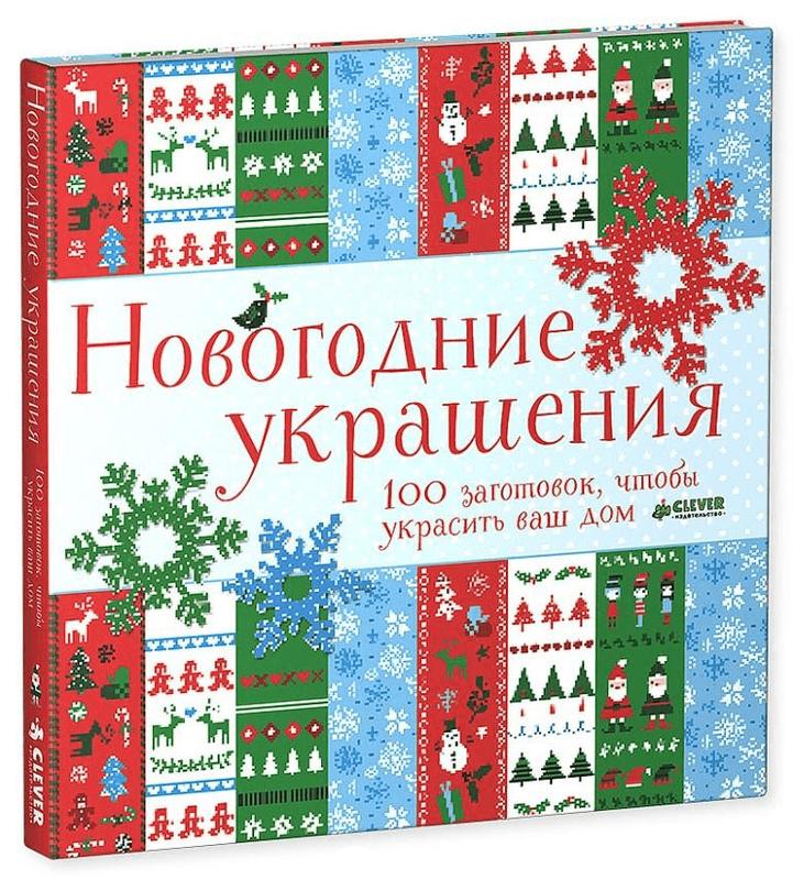 """Купить книгу """"Новогодние украшения"""""""