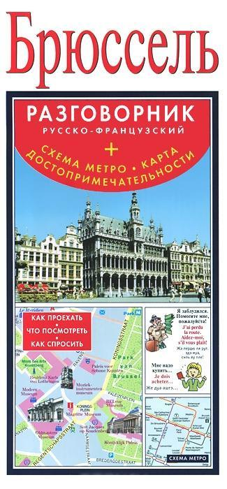 """Купить книгу """"Брюссель. Карта + русско-французский разговорник"""""""