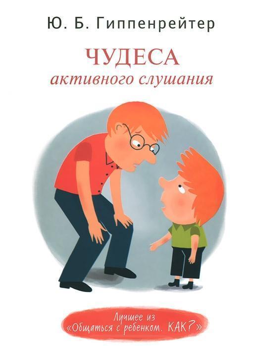 """Купить книгу """"Чудеса активного слушания"""""""