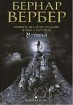 Обложка книги Бернар Вербер