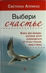 Выбери счастье. Книга для женщин, которые хотят освободиться от груза страхов, обид и вины