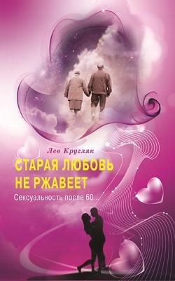 """Купить книгу """"Старая любовь не ржавеет. Сексуальность после 60..."""""""