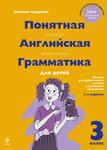 Понятная английская грамматика для детей. 3 класс / Easy English: Grammar for Kids