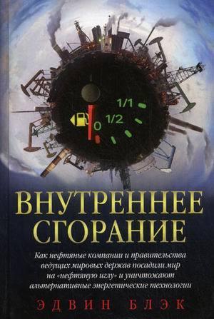 """Купить книгу """"Внутреннее сгорание"""""""