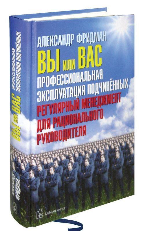 """Купить книгу """"Вы или Вас: профессиональная эксплуатация подчиненных. Регулярный менеджмент для рационального руководителя"""""""
