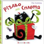 Різдво для Сплета - купить и читать книгу