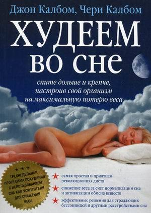 """Купить книгу """"Худеем во сне. Спите больше и крепче, настроив свой организм на максимальную потерю веса"""""""