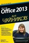 """Купить книгу """"Microsoft Office 2013 для чайников"""""""