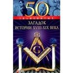50 знаменитых загадок истории XVIII-XIX века