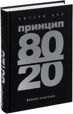 Принцип 80/20 - купити і читати книгу