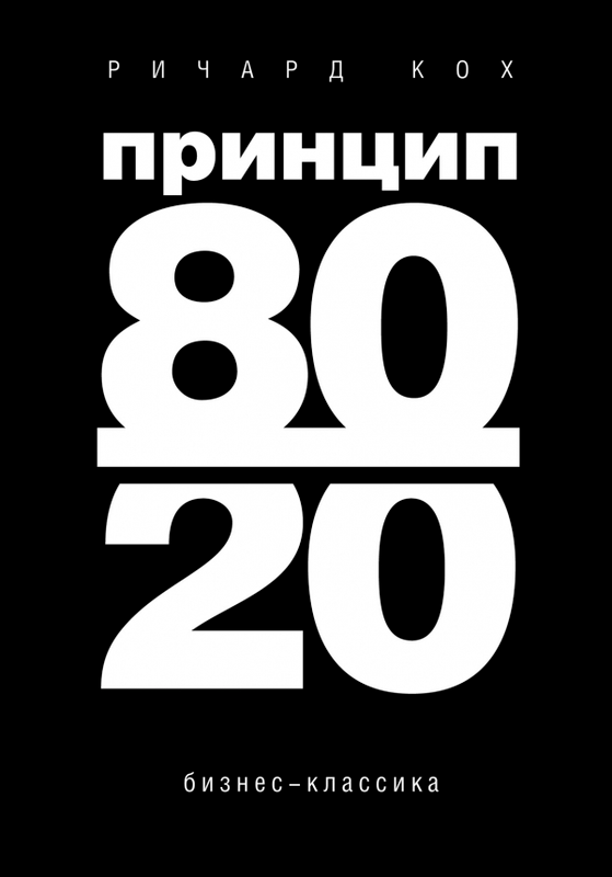 """Купить книгу """"Принцип 80/20"""""""