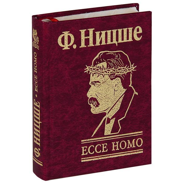 Ecce Homo - купить и читать книгу