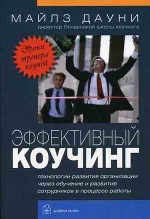 """Купить книгу """"Эффективный коучинг. Уроки тренера коучей"""""""