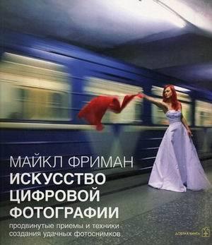 """Купить книгу """"Искусство цифровой фотографии"""""""