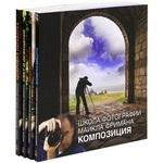 Школа фотографии Майкла Фримана (комплект из 4 книг)