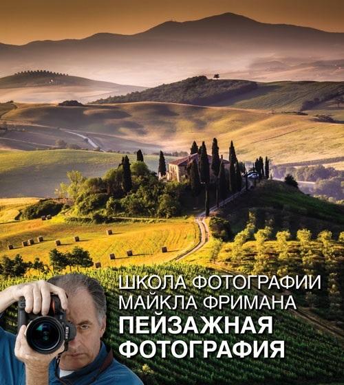 """Купить книгу """"Школа фотографии Майкла Фримана. Пейзажная фотография"""""""