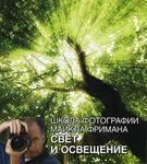 """Купить книгу """"Школа фотографии Майкла Фримана. Свет и освещение"""""""